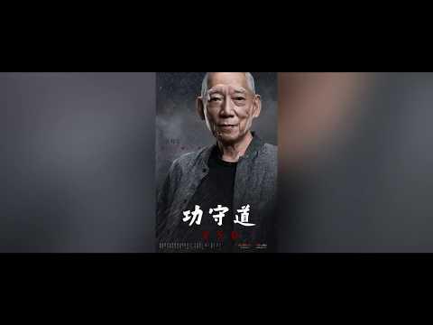 "new! Gong Shou Dao(功守道)A Tribute To Yuen WooPing 袁和平仗剑""平""殇"