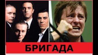БРИГАДА: Как сложилась судьба АКТЁРОВ!
