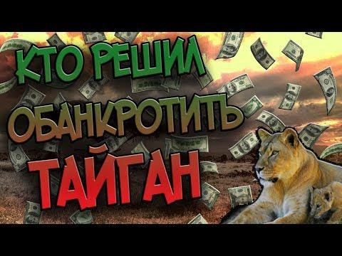 Отжать Тайган при поддержке государства. Россия Крым 90-е