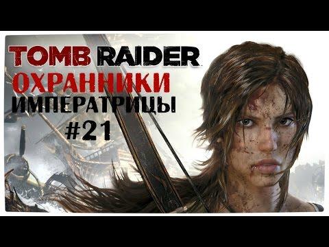 Охранники императрицы ♦ Tomb Raider 2013  [#21]