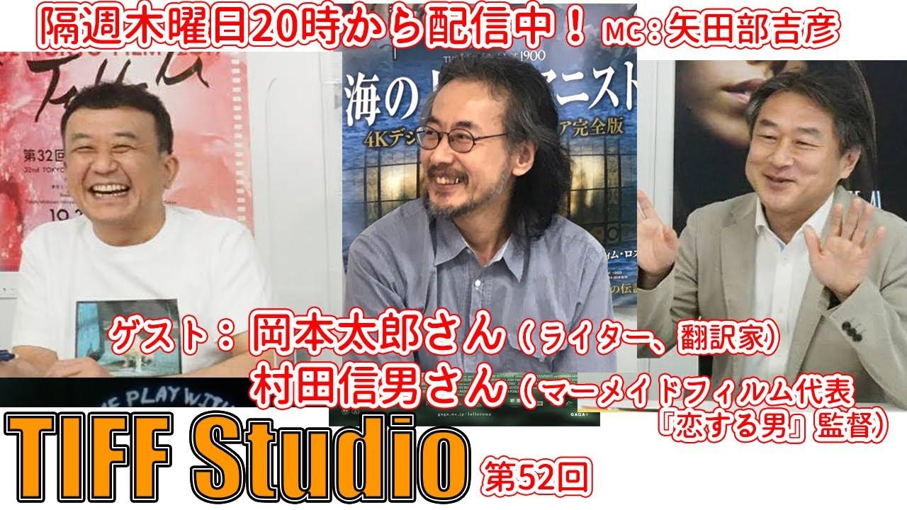 イタリア映画を語る!フェリーニ映画祭+モリコーネ追悼+『恋する男』映画祭!TIFF Studio第52回 MC:矢田部吉彦!
