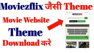 Movieflix जैसी theme Download kaise kare ||Moviezflix Theme Download Free ||