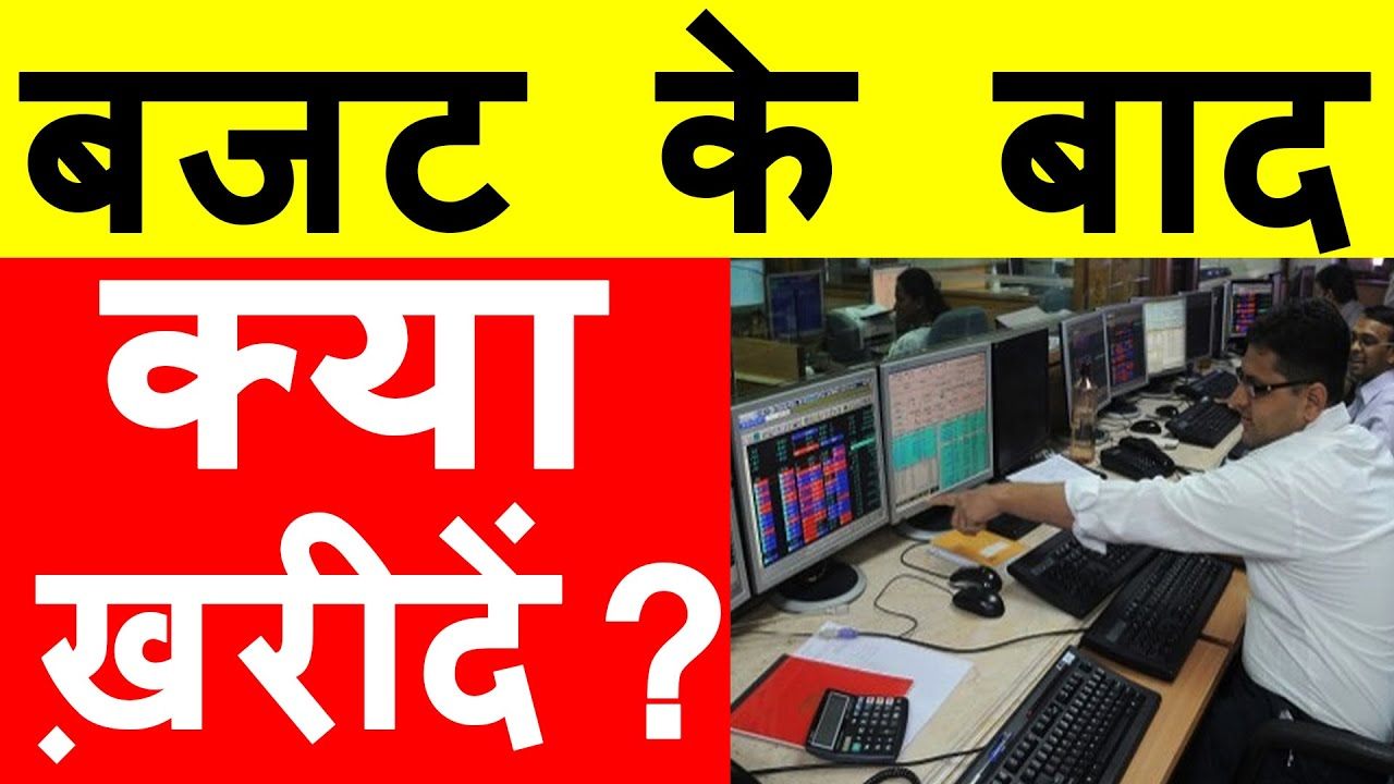 Download AFTER BUDGET SHARE MARKET | AFTER BUDGET WHICH STOCKS TO BUY | LONG TERM INVESMENT IN STOCKS 2021