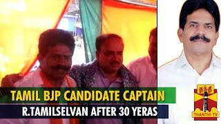 Tamil BJP Candidate Captain R. Tamil Selvan Wins From Sion Koliwada - Thanthi TV