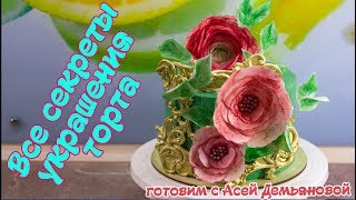 Секреты украшения и выравнивания торта. Вафельный цветы и работа с мастикой. Как сделать цветы
