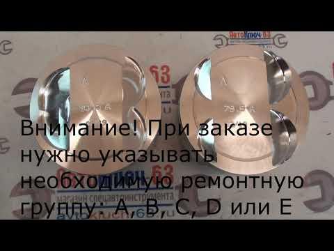 Поршни СТК К7М и К4М для 8кл и 16 кл двигателей