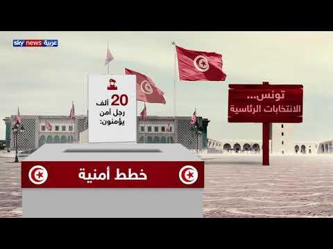 الخطط الأمنية خلال انتخابات تونس الرئاسية  - نشر قبل 4 ساعة