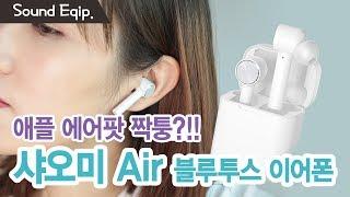 샤오미 Air 블루투스 이어폰 - 애플 에어팟 짝퉁일까…