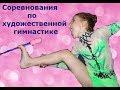 Соревнования по художественной гимнастике Разминка макияж выступление БП Обруч лента mp3