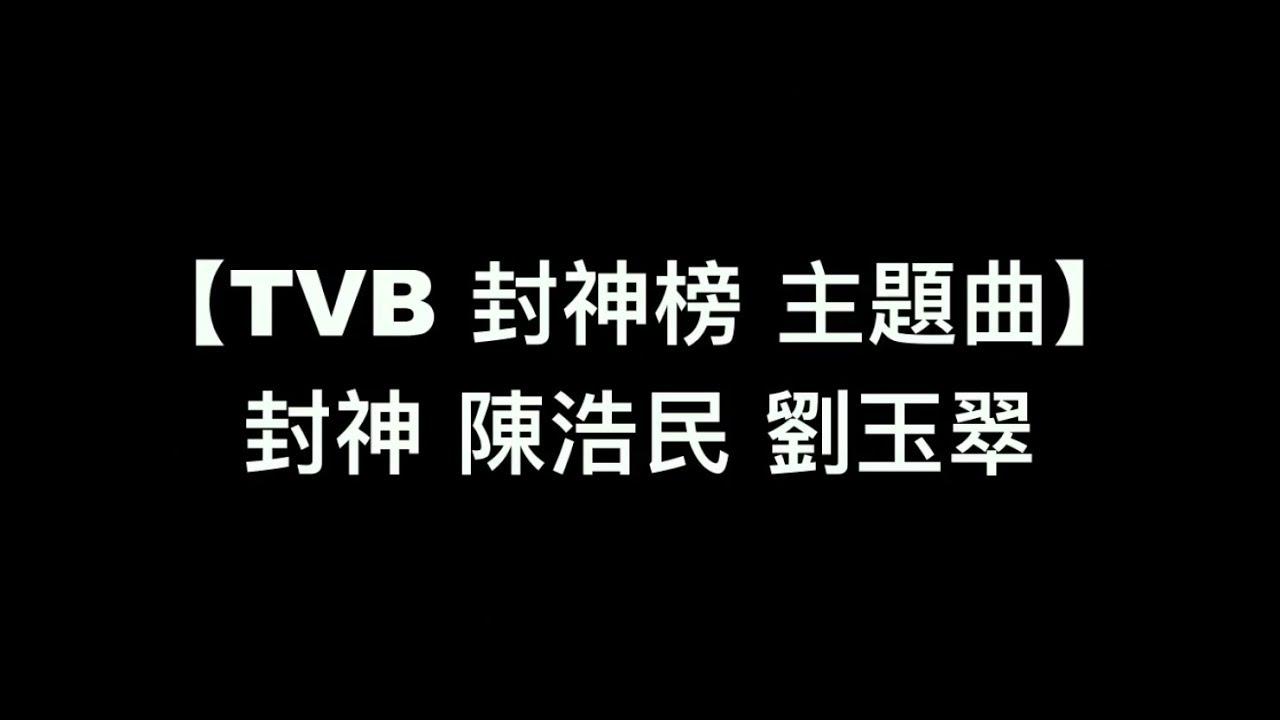 【TVB 封神榜 主題曲 - 封神 陳浩民 】中文粵語歌詞 - YouTube