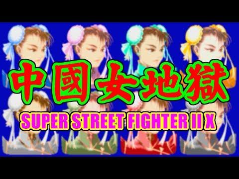 [中國女地獄] スーパーストリートファイターII X [3DO]