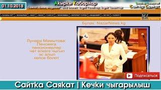 Сайтка Саякат-01.10.18 | Кечки Саясий ушак-имиштер топтому | Саясатка Саякат