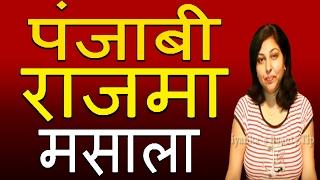 Punjabi Rajma Masala Thumbnail