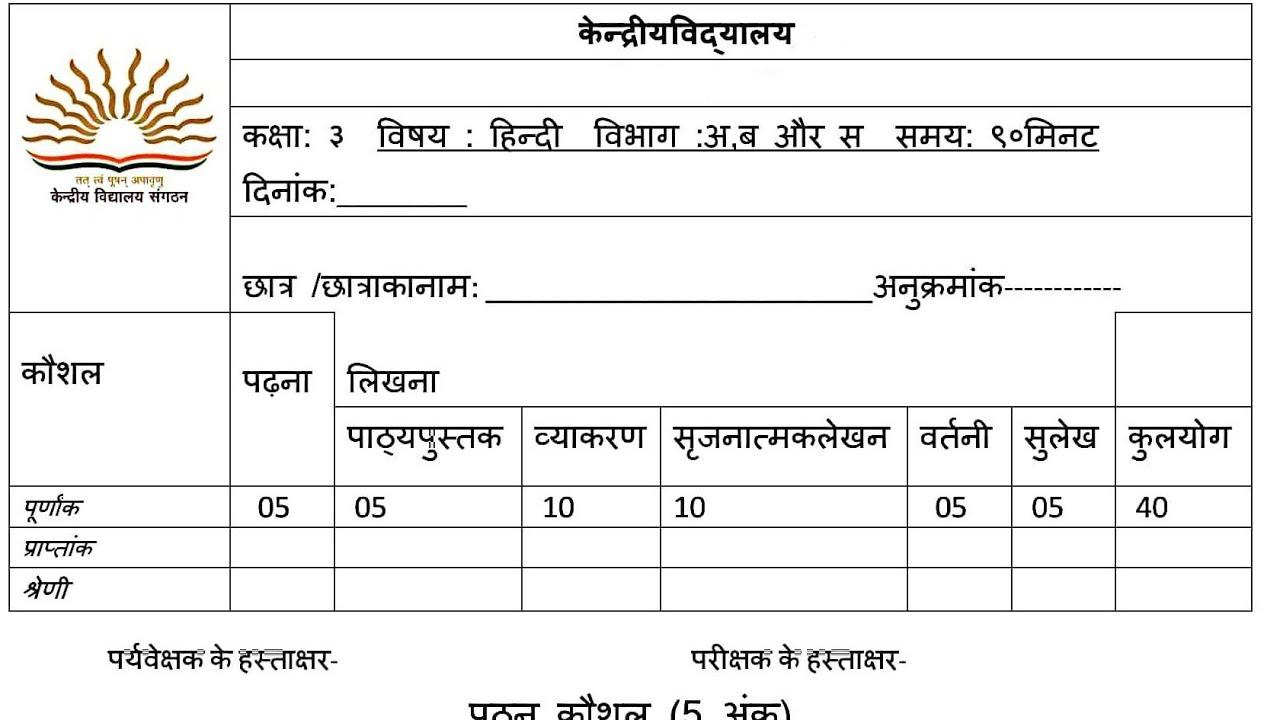 hight resolution of KV PT-1 Question Paper Hindi Class 3 / हिन्दी प्रश्नपत्र कक्षा 3 / For  kendriya vidyalaya students - YouTube