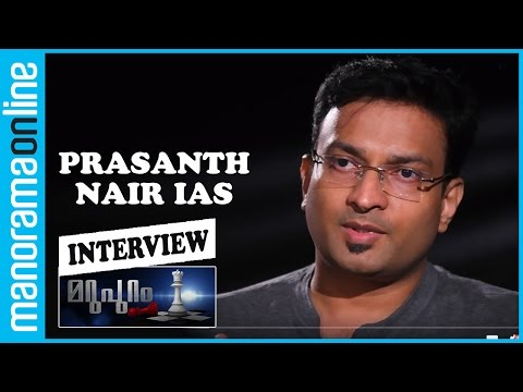 Prasanth Nair IAS | Exclusive Interview | Marupuram | Manorama Online