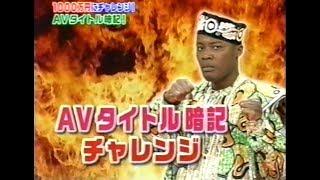 ゾマホンダイナマイト2008 お年玉1000万円を狙え!
