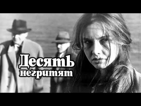Десять негритят (1987) детективный триллер