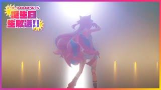 【瀕死】5分でわかるすごつよ誕生日スペシャル【ダイジェスト】