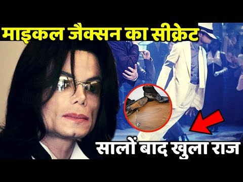 Michael Jackson's Big Secret || Scientists Remarked on His 45-degree tilt dance move