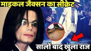 Michael Jackson's Big Secret || Scientists Remarked on His 45-degree tilt dance move