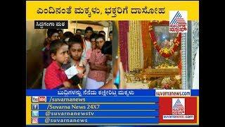 Siddaganga Mutt's Children Gets Emotional For Shivakumara Swamiji