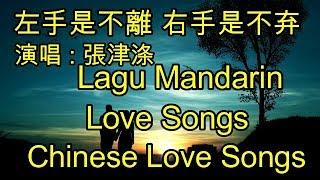 Lagu Mandarin Love Songs 2018