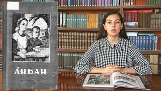 Почему абхазы скрывают подлинную историю абхазской письменности
