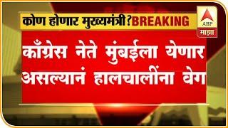 Delhi | Political Analyst Ashok Wankhede On Maharashtra Govt Formation crises LIVE 1PM | ABP Majha