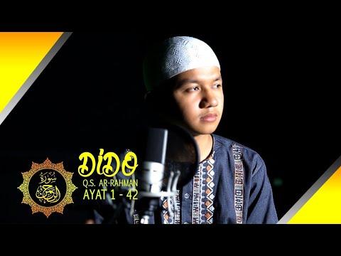 سورة الرحمن - خريج جامعة السنة الإسلامية