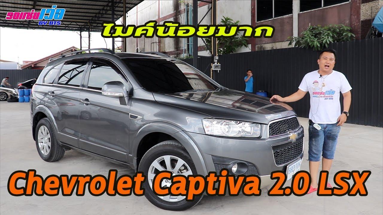 รถแซ่บเว่อ Chevrolet Captiva 2.0 LSX เครื่องดีเซล สภาพใหม่มาก ไมค์น้อยจัด EP.128