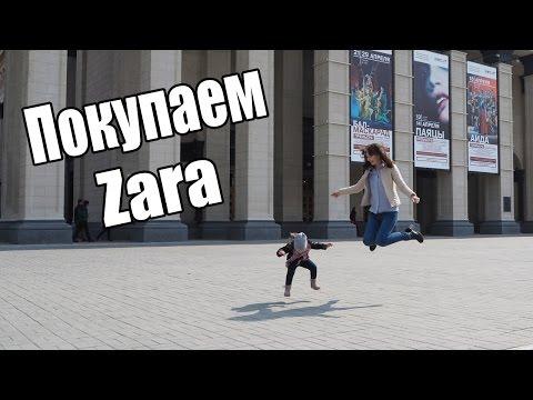 Покупки детской одежды Zara с примеркой / Небольшая экскурсия по центру Новосибирска