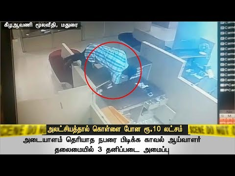 3 Special investigation team appointed for Madurai Indian Bank Robbery Case | #IndianBank #Madurai
