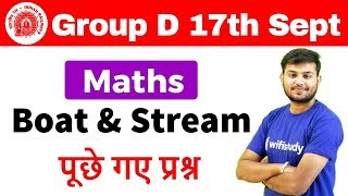 RRB Group D (17 Sept 2018, All Shifts) Maths Boat & Stream | Exam Analysis & Asked Questions | Day#1