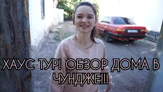 ХАУС ТУР! Обзор дома в ЧУНДЖЕ!!! HOME TOUR CHUNDZHA !!!- 49