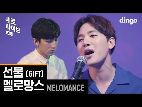 멜로망스 MeloMance - 선물 [세로라이브] 역주행 LIVE
