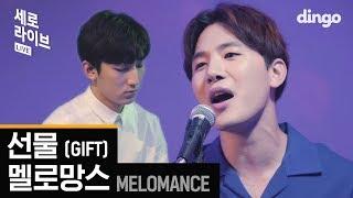 [SERO live] MeloMance - Gift