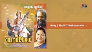Download Thulli thilakkunnallo | Devi Maya MP3 song and Music Video