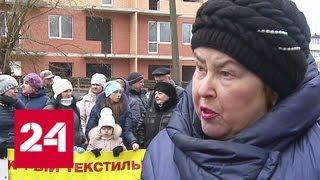 Обманутым дольщикам из Ногинска предложили квартиры в других домах - Россия 24