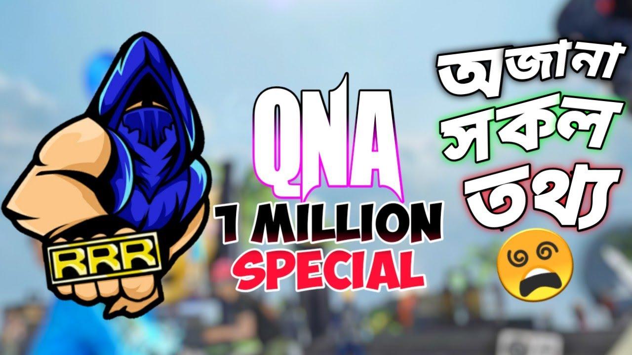 জেনে নিন Mr Triple R এর ব্যাপারে সবকিছু । ১০ লাখ সাবস্ক্রাইবার SPECIAL QnA 🤗 1 MILLION FAMILY ❤
