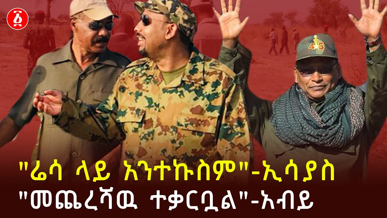 The secret of Isaiah enduring the TPLF rocket attack