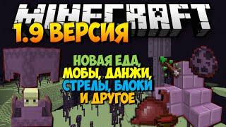 Minecraft 1.9 версия - НОВАЯ ЕДА, МОБЫ, ДАНЖИ, СТРЕЛЫ, БЛОКИ И ДРУГОЕ (Обзор Майнкрафт 1.9 Snapshot)