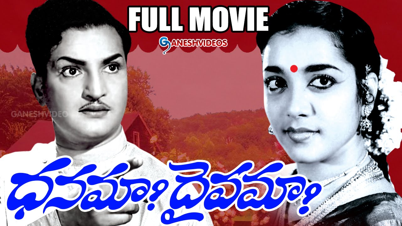 dhanama daivama telugu movie songs