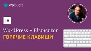 видео Горячие клавиши WordPress