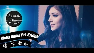 ★ Water Under The Bridge《橋下逝水》 - Against The Current (Adele) Cover中文字幕 ★ thumbnail