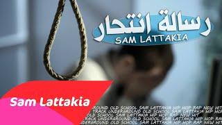 راب سوري حزين || رسالة انتحار || Sam Lattakia || راب عربي 2016
