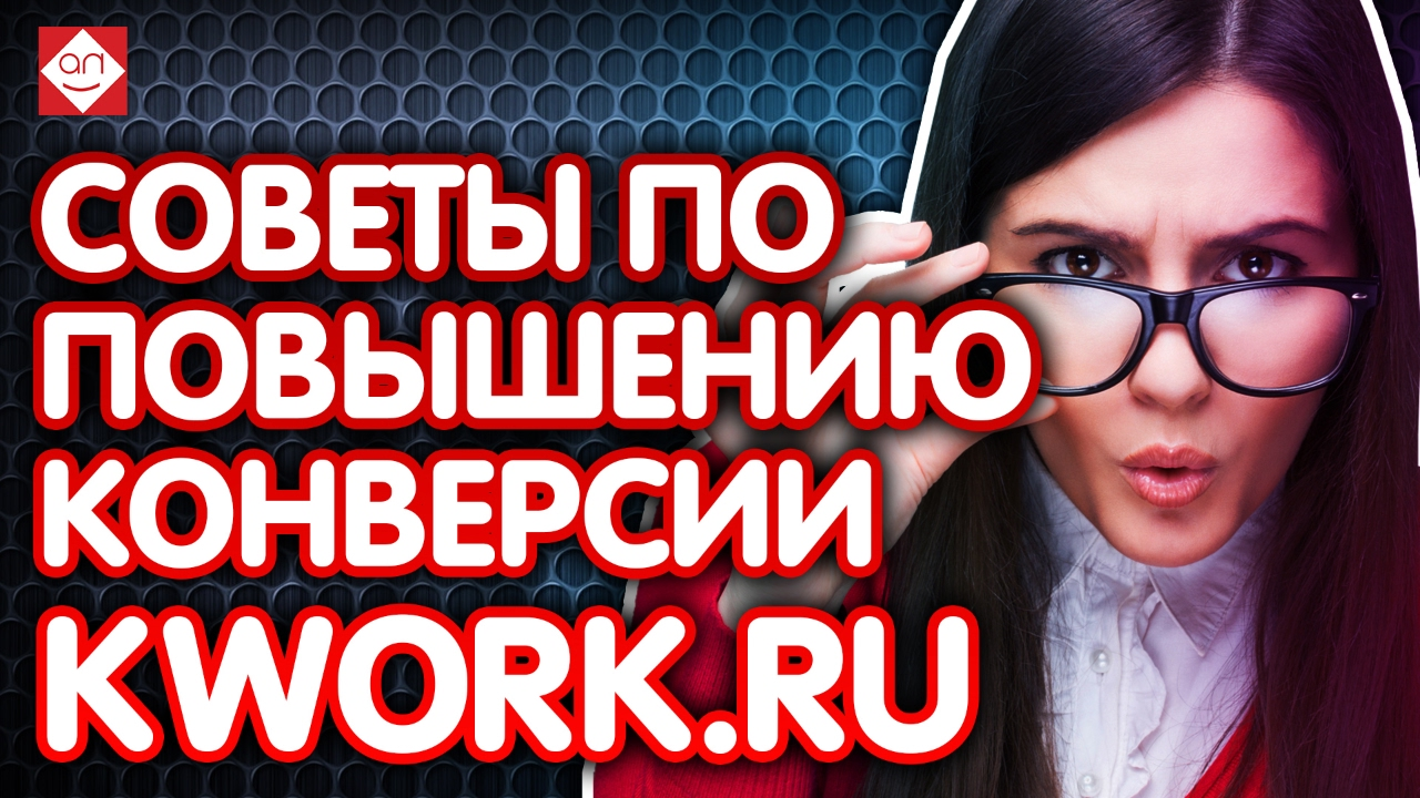 Советы по повышению конверсии магазина онлайн услуг Kwork.ru Некрашевича смотрите здесь