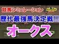 オークス 2018 歴代優勝馬最強決定戦!!! 【競馬シミュレーション】Nintendo Switc…