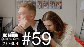 Киев днем и ночью - Серия 59 - Сезон 2