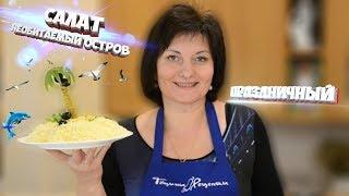 """Салат """"НЕОБИТАЕМЫЙ ОСТРОВ"""". Простой и вкусный с нежнейшим вкусом праздничный салат"""