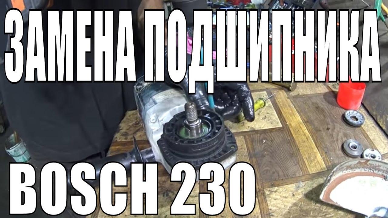 Замена подшипника-фланца редуктора на болгарке Bosch GWS 20-230